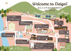 大子町MAP
